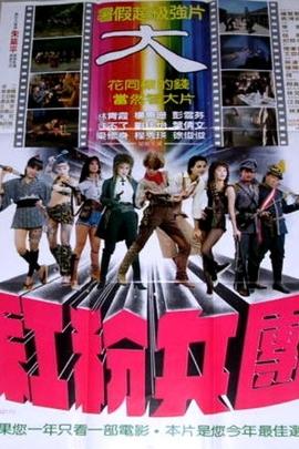 红粉兵团( 1982 )
