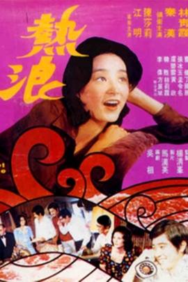 热浪( 1975 )