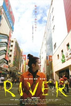川流( 2012 )