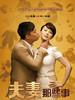 夫妻那些事(2012)