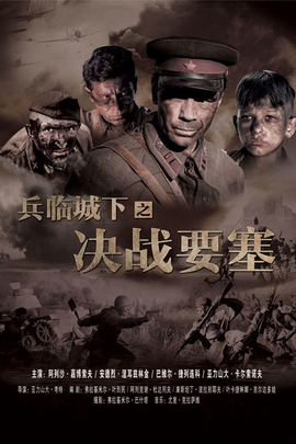 兵临城下之决战要塞( 2010 )