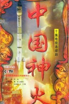 中国神火( 1991 )