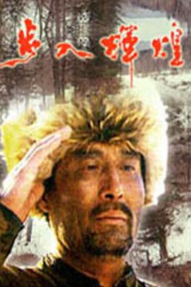 步入辉煌( 1994 )