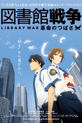 图书馆战争:革命之翼( 2012 )