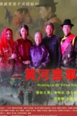 黄河喜事( 2009 )