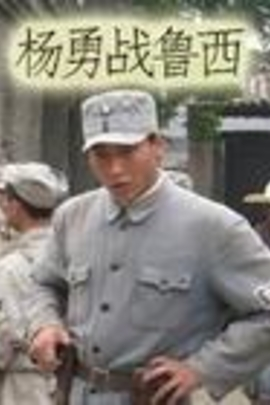 杨勇战鲁西( 2011 )