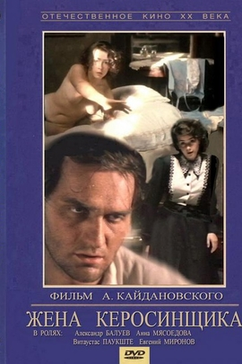 煤油工的妻子( 1989 )