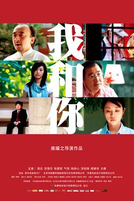 我和你( 2012 )