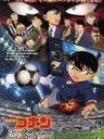 名侦探柯南2012:第11人的前锋 Detective Conan: The Eleventh Striker(2012)