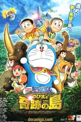 哆啦A梦:大雄与奇迹之岛( 2012 )