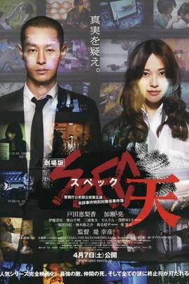 SPEC:天( 2012 )