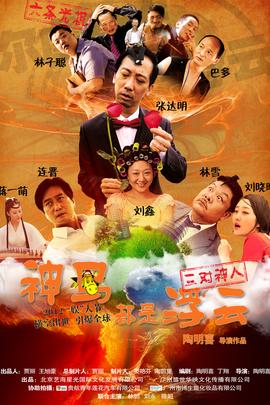 神马都是浮云( 2012 )