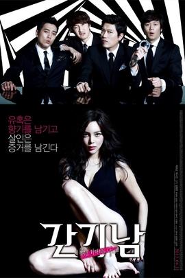 捉奸侦探( 2012 )
