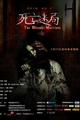 死亡迷局( 2012 )