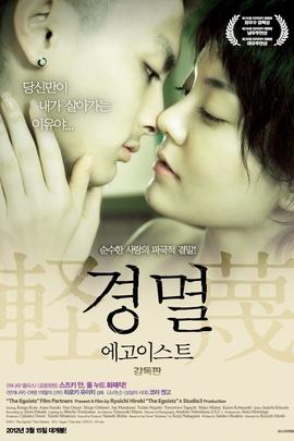 轻蔑( 2011 )