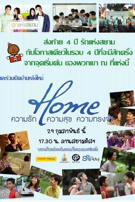 家园·爱·幸福·记忆( 2012 )