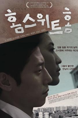 甜蜜的家( 2012 )