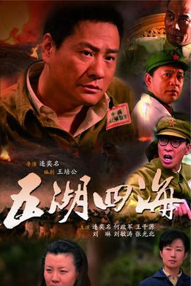 五湖四海( 2011 )
