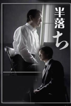 半自白( 2007 )