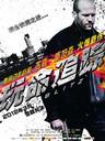 玩命追踪/Blitz(2011)