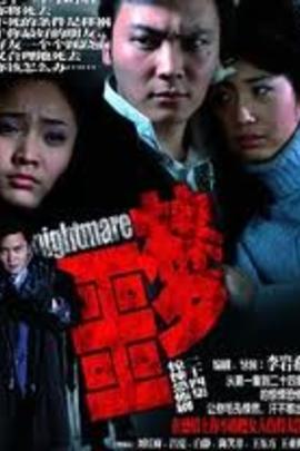 噩梦( 2007 )