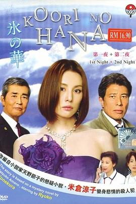 冰之华( 2008 )