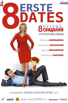 8次相遇( 2012 )