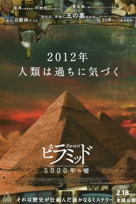 The Revelation of the Pyramids( 2010 )