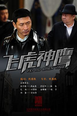 飞虎神鹰( 2012 )