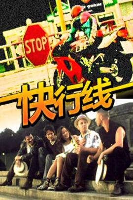 快行线( 1998 )