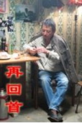 再回首( 2010 )