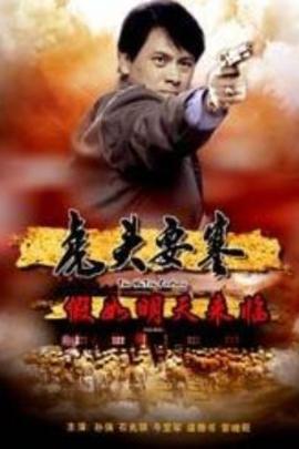 虎头要塞之假如明天来临( 2011 )