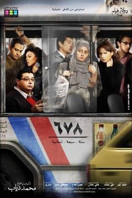 开罗678路公车