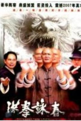 洪拳咏春( 2006 )