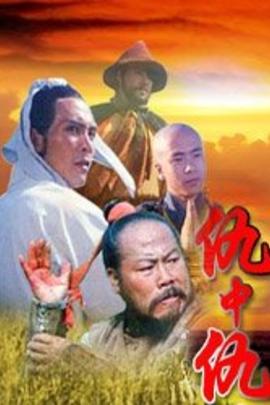 仇中仇( 1990 )