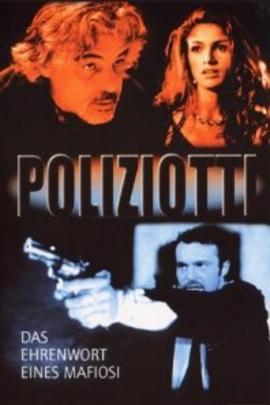 警察( 1995 )