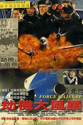 空中大劫( 2000 )