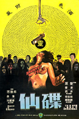 碟仙( 1980 )