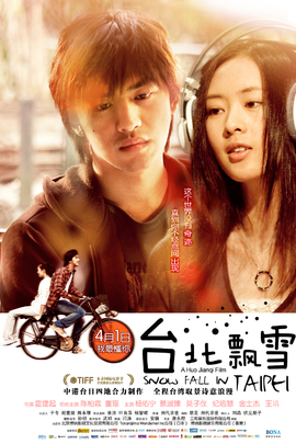 台北飘雪( 2012 )