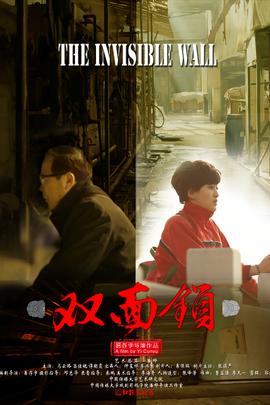 双面锁( 2012 )