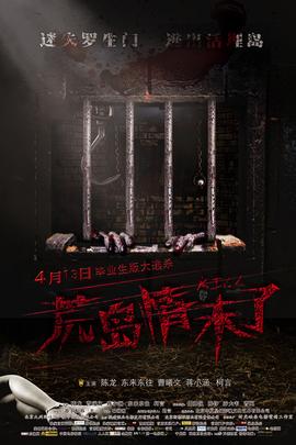 荒岛情未了( 2012 )