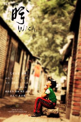盼( 2011 )