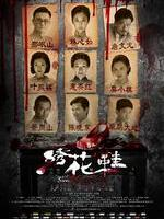 绣花鞋Blood Stained Shoes (2012)