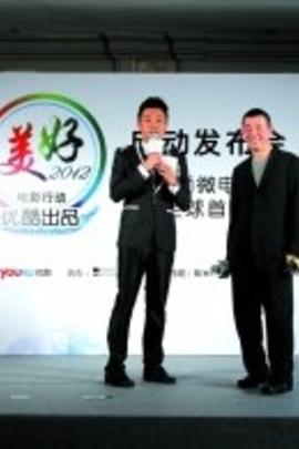 美好2012( 2012 )