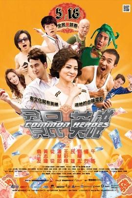 贫民英雄( 2012 )