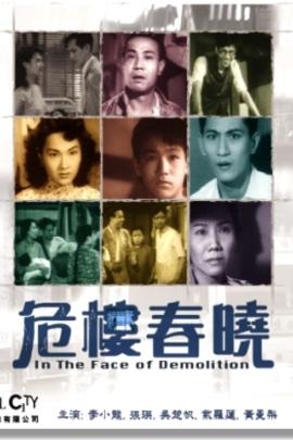 危楼春晓( 1953 )