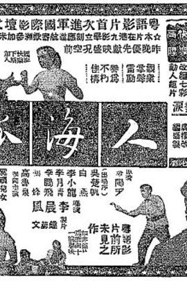 人海孤鸿( 1960 )