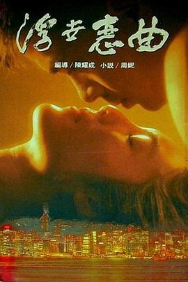 浮世恋曲( 1992 )