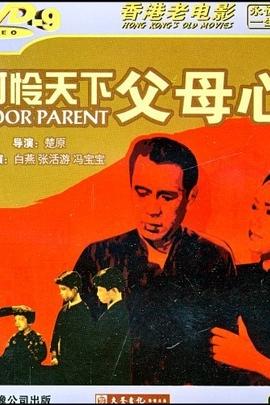 可怜天下父母心( 1960 )