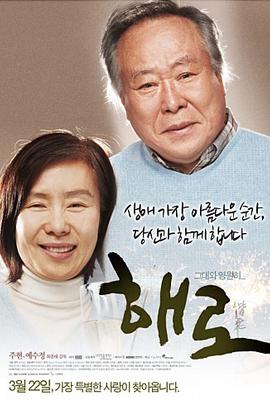偕老( 2012 )